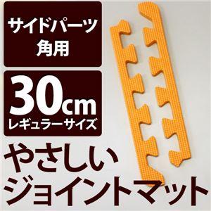 やさしいジョイントマット 角用単品サイドパーツ レギュラーサイズ(30cm×30cm) オレンジ単色 〔クッションマット カラーマット 赤ちゃんマット〕 - 拡大画像