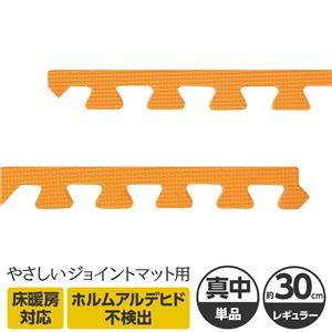 やさしいジョイントマット 真中用単品サイドパーツ レギュラーサイズ(30cm×30cm) オレンジ単色 〔クッションマット カラーマット 赤ちゃんマット〕 - 拡大画像