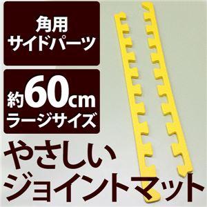 やさしいジョイントマット 角用単品サイドパーツ ラージサイズ(60cm×60cm) イエロー(黄色)単色 〔大判 クッションマット カラーマット 赤ちゃんマット〕 - 拡大画像