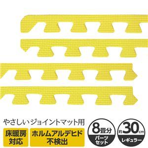 やさしいジョイントマット 約8畳分サイドパーツ レギュラーサイズ(30cm×30cm) イエロー(黄色)単色 〔クッションマット カラーマット 赤ちゃんマット〕 - 拡大画像