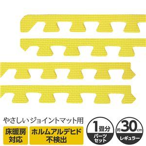 やさしいジョイントマット 約1畳分サイドパーツ レギュラーサイズ(30cm×30cm) イエロー(黄色)単色 〔クッションマット カラーマット 赤ちゃんマット〕 - 拡大画像