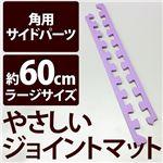 やさしいジョイントマット 角用単品サイドパーツ ラージサイズ(60cm×60cm) パープル(紫)単色 〔大判 クッションマット カラーマット 赤ちゃんマット〕