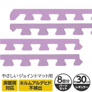 やさしいジョイントマット 約8畳分サイドパーツ レギュラーサイズ(30cm×30cm) パープル(紫)単色 〔クッションマット カラーマット 赤ちゃんマット〕