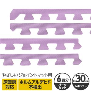やさしいジョイントマット 約6畳分サイドパーツ レギュラーサイズ(30cm×30cm) パープル(紫)単色 〔クッションマット カラーマット 赤ちゃんマット〕 - 拡大画像
