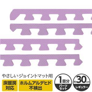 やさしいジョイントマット 約1畳分サイドパーツ レギュラーサイズ(30cm×30cm) パープル(紫)単色 〔クッションマット カラーマット 赤ちゃんマット〕