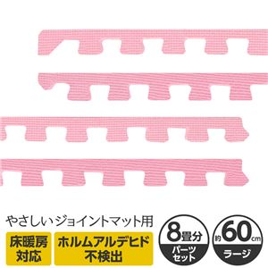 やさしいジョイントマット 約8畳分サイドパーツ ラージサイズ(60cm×60cm) ピンク単色 〔大判 クッションマット カラーマット 赤ちゃんマット〕 - 拡大画像