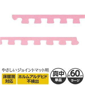やさしいジョイントマット 真中用単品サイドパーツ ラージサイズ(60cm×60cm) ピンク単色 〔大判 クッションマット カラーマット 赤ちゃんマット〕 - 拡大画像