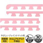 やさしいジョイントマット 約2畳分サイドパーツ レギュラーサイズ(30cm×30cm) ピンク単色 〔クッションマット カラーマット 赤ちゃんマット〕