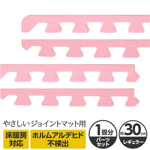 やさしいジョイントマット 約1畳分サイドパーツ レギュラーサイズ(30cm×30cm) ピンク単色 〔クッションマット カラーマット 赤ちゃんマット〕 - 拡大画像