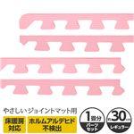 やさしいジョイントマット 約1畳分サイドパーツ レギュラーサイズ(30cm×30cm) ピンク単色 〔クッションマット カラーマット 赤ちゃんマット〕