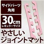 やさしいジョイントマット 角用単品サイドパーツ レギュラーサイズ(30cm×30cm) ピンク単色 〔クッションマット カラーマット 赤ちゃんマット〕