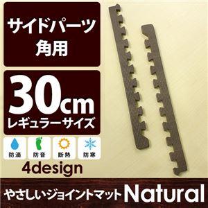 やさしいジョイントマット ナチュラル 角用単品サイドパーツ レギュラーサイズ(30cm×30cm) ダークウッド(木目調) 〔クッションマット カラーマット 赤ちゃんマット〕 - 拡大画像
