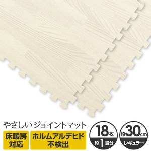 やさしいジョイントマット ナチュラル 約1畳(18枚入)本体 レギュラーサイズ(30cm×30cm) ホワイトウッド(白 木目調)