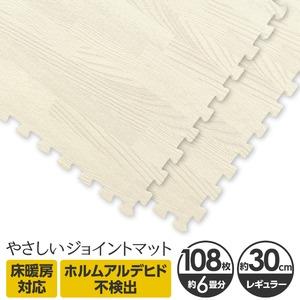 やさしいジョイントマット ナチュラル 約6畳(108枚入)本体 レギュラーサイズ(30cm×30cm) ホワイトウッド(木目調)