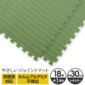 やさしいジョイントマット ナチュラル 約1畳(18枚入)本体 レギュラーサイズ(30cm×30cm) 畳(たたみ) 〔クッションマット 床暖房対応 赤ちゃんマット〕 - 拡大画像