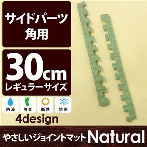 やさしいジョイントマット ナチュラル 角用単品サイドパーツ レギュラーサイズ(30cm×30cm) 畳(たたみ) 〔クッションマット カラーマット 赤ちゃんマット〕 - 拡大画像