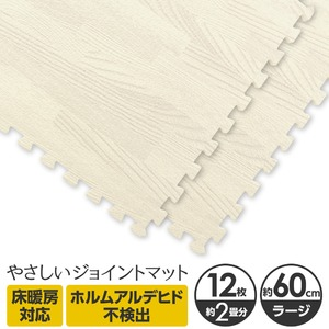 やさしいジョイントマット ナチュラル 12枚入 ラージサイズ(60cm×60cm) ホワイトウッド(白 木目調) 〔大判 クッションマット 床暖房対応 赤ちゃんマット〕 - 拡大画像