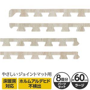 やさしいジョイントマット ナチュラル 約8畳分サイドパーツ ラージサイズ(60cm×60cm) ホワイトウッド(白 木目調) 〔大判 クッションマット カラーマット 赤ちゃんマット〕 - 拡大画像