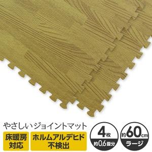やさしいジョイントマット ナチュラル 4枚入 ラージサイズ(60cm×60cm) ナチュラルウッド(木目調) 〔大判 クッションマット 床暖房対応 赤ちゃんマット〕 - 拡大画像