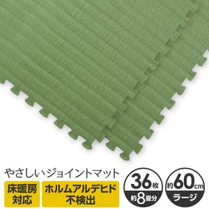 やさしいジョイントマット ナチュラル 約8畳(36枚入)本体 ラージサイズ(60cm×60cm) 畳(たたみ) 〔大判 クッションマット 床暖房対応 赤ちゃんマット〕 - 拡大画像