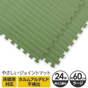 やさしいジョイントマット ナチュラル 約4.5畳(24枚入)本体 ラージサイズ(60cm×60cm) 畳(たたみ) 〔大判 クッションマット 床暖房対応 赤ちゃんマット〕 - 拡大画像