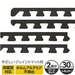 やさしいジョイントマット 約2畳分サイドパーツ レギュラーサイズ(30cm×30cm) ブラック(黒)単色 〔クッションマット カラーマット 赤ちゃんマット〕