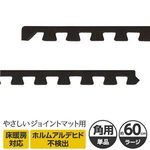 やさしいジョイントマット 角用単品サイドパーツ ラージサイズ(60cm×60cm) ブラック(黒)単色 〔大判 クッションマット カラーマット 赤ちゃんマット〕 - 拡大画像