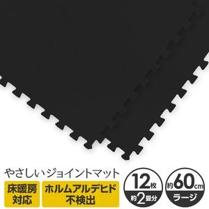 やさしいジョイントマット 12枚入 ラージサイズ(60cm×60cm) ブラック(黒)単色 〔大判 クッションマット 床暖房対応 赤ちゃんマット〕 - 拡大画像