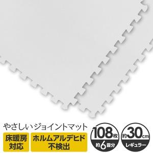 やさしいジョイントマット 約6畳(108枚入)本体 レギュラーサイズ(30cm×30cm) ホワイト(白)単色 〔クッションマット 床暖房対応 赤ちゃんマット〕