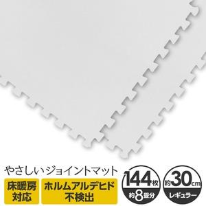 やさしいジョイントマット 約8畳(144枚入)本体 レギュラーサイズ(30cm×30cm) ホワイト(白)単色 〔クッションマット 床暖房対応 赤ちゃんマット〕 - 拡大画像