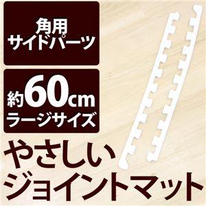 やさしいジョイントマット 角用単品サイドパーツ ラージサイズ(60cm×60cm) ホワイト(白)単色 〔大判 クッションマット カラーマット 赤ちゃんマット〕 - 拡大画像