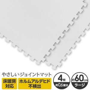 やさしいジョイントマット 4枚入 ラージサイズ(60cm×60cm) ホワイト(白)単色 〔大判 クッションマット 床暖房対応 赤ちゃんマット〕 - 拡大画像