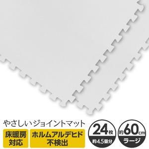 やさしいジョイントマット 約4.5畳(24枚入)本体 ラージサイズ(60cm×60cm) ホワイト(白)単色 〔大判 クッションマット 床暖房対応 赤ちゃんマット〕 - 拡大画像