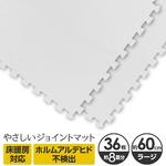 やさしいジョイントマット 約8畳(36枚入)本体 ラージサイズ(60cm×60cm) ホワイト(白)単色 〔大判 クッションマット 床暖房対応 赤ちゃんマット〕