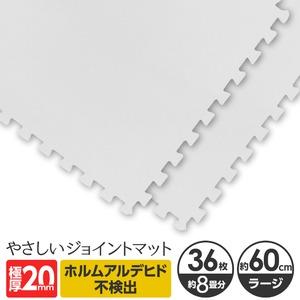 極厚ジョイントマット 2cm 8畳 大判 【やさしいジョイントマット 極厚 約8畳(36枚入)本体 ラージサイズ(60cm×60cm) ホワイト(白)】 床暖房対応 赤ちゃんマット - 拡大画像