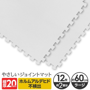 極厚ジョイントマット 2cm 大判 【やさしいジョイントマット 極厚 12枚入 本体 ラージサイズ(60cm×60cm) ホワイト(白)】 床暖房対応 赤ちゃんマット - 拡大画像
