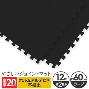 極厚ジョイントマット 2cm 大判 【やさしいジョイントマット 極厚 12枚入 本体 ラージサイズ(60cm×60cm) ブラック(黒)】 床暖房対応 赤ちゃんマット