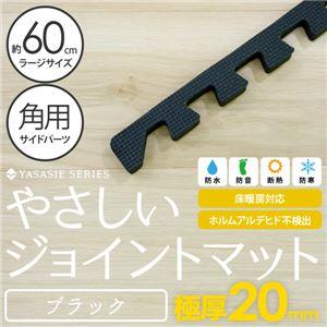 極厚ジョイントマット 2cm 大判 【やさしいジョイントマット 極厚 角用単品サイドパーツ ラージサイズ(60cm×60cm) ブラック(黒) 】 床暖房対応 赤ちゃんマット - 拡大画像