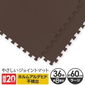 極厚ジョイントマット 2cm 8畳 大判 【やさしいジョイントマット 極厚 約8畳(36枚入)本体 ラージサイズ(60cm×60cm) ブラウン(茶色)】 床暖房対応 赤ちゃんマット - 拡大画像
