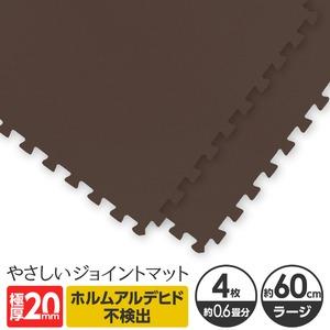 極厚ジョイントマット 2cm 大判 【やさしいジョイントマット 極厚 4枚入 本体 ラージサイズ(60cm×60cm) ブラウン(茶色)】 床暖房対応 赤ちゃんマット - 拡大画像