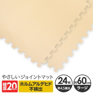 極厚ジョイントマット 2cm 4.5畳 大判 【やさしいジョイントマット 極厚 約4.5畳(24枚入)本体 ラージサイズ(60cm×60cm) ベージュ】 床暖房対応 赤ちゃんマット - 拡大画像
