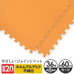 極厚ジョイントマット 2cm 8畳 大判 【やさしいジョイントマット 極厚 約8畳(36枚入)本体 ラージサイズ(60cm×60cm) オレンジ 】 床暖房対応 赤ちゃんマット - 拡大画像