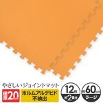 極厚ジョイントマット 2cm 大判 【やさしいジョイントマット 極厚 12枚入 本体 ラージサイズ(60cm×60cm) オレンジ 】 床暖房対応 赤ちゃんマット