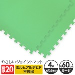 極厚ジョイントマット 2cm 大判 【やさしいジョイントマット 極厚 4枚入 本体 ラージサイズ(60cm×60cm) ミント(ライトグリーン) 】 床暖房対応 赤ちゃんマット