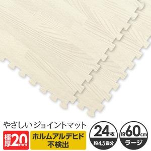 極厚ジョイントマット 2cm 4.5畳 木目調 大判 【やさしいジョイントマット ナチュラル 極厚 約4.5畳(24枚入)本体 ラージサイズ(60cm×60cm) ホワイトウッド(白 木目調)】床暖房対応 赤ちゃんマット - 拡大画像