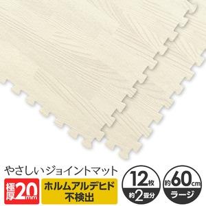 極厚ジョイントマット 2cm 木目調 大判 【やさしいジョイントマット ナチュラル 極厚 12枚入 本体 ラージサイズ(60cm×60cm) ホワイトウッド(白 木目調)】床暖房対応 赤ちゃんマット - 拡大画像