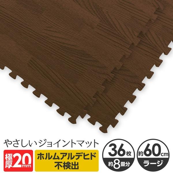 極厚ジョイントマット 2cm 8畳 大判 ダークウッド