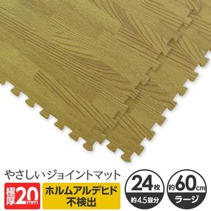 極厚ジョイントマット 2cm 4.5畳 木目調 大判 【やさしいジョイントマット ナチュラル 極厚 約4.5畳(24枚入)本体 ラージサイズ(60cm×60cm) ナチュラルウッド(木目調)】床暖房対応 赤ちゃんマット - 拡大画像