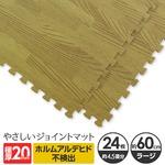極厚ジョイントマット 2cm 4.5畳 木目調 大判 【やさしいジョイントマット ナチュラル 極厚 約4.5畳(24枚入)本体 ラージサイズ(60cm×60cm) ナチュラルウッド(木目調)】床暖房対応 赤ちゃんマット