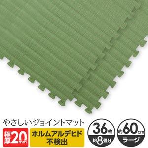 極厚ジョイントマット 2cm 8畳 大判 【やさしいジョイントマット ナチュラル 極厚 約8畳(36枚入)本体 ラージサイズ(60cm×60cm) 畳(たたみ)柄】床暖房対応 赤ちゃんマット - 拡大画像